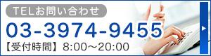 TELお問い合わせ 03-3974-9455 8:00~20:00