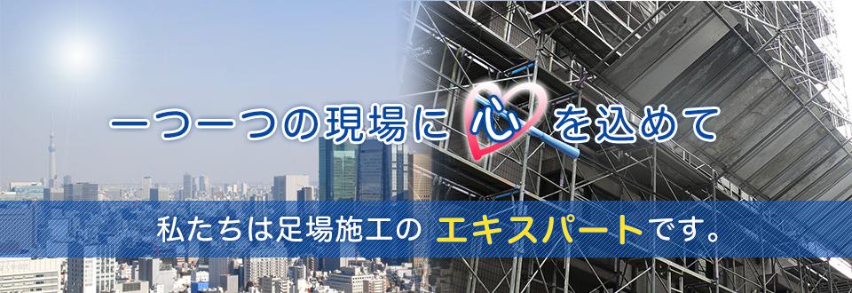 足場施工・架設なら株式会社 和久田 関東にある鳶職の建設会社